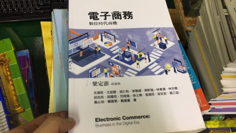 前程文化] 電子商務 數位時代商機 / 107年7月 / 二版 / 吳仁和 微劃記 U95