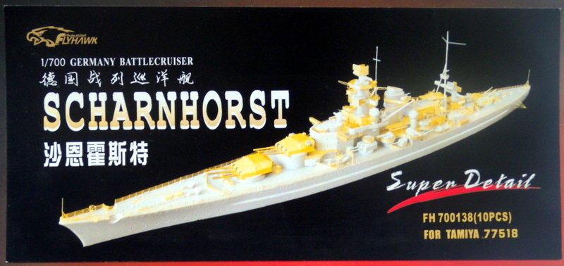 """1/700 沙恩霍斯特號""""巡洋戰艦 改裝套件 FOR 田宮"""