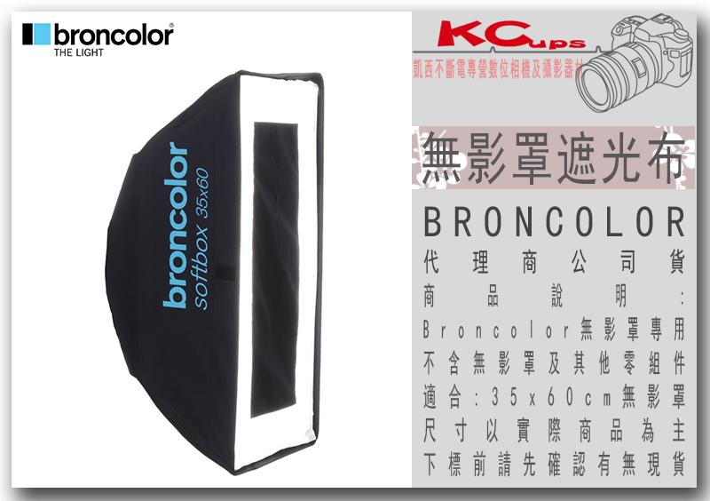 凱西影視器材 BRONCOLOR 原廠 中央遮光柔光布(7cm)  for 35 x 60無影罩