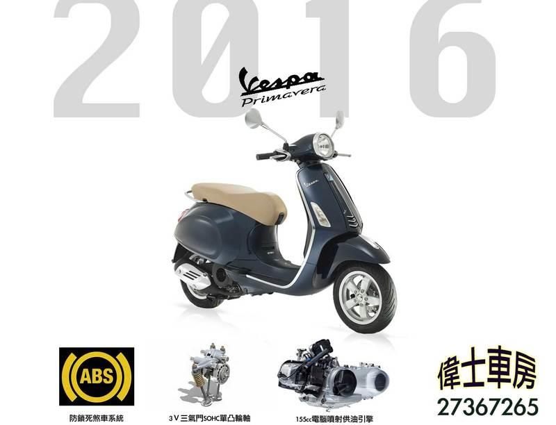 *偉士車房* Piaggio 偉士牌 Vespa Primavera Sprint春天新車暗夜藍BlueMidnight