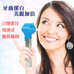 免插電牙齒清潔器 潔牙器 除齒垢 每組附拋光頭x5 (可超取)原價290元↘出清價48元!【美白牙齒有一套】