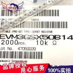 [含稅]可調電阻 EVM3GSX50B55 3*3 500K 全新原裝松下 電位器3個