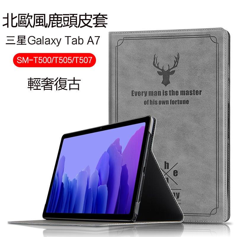 鹿頭 三星 Galaxy Tab A7 10.4保護套 平板皮套 SM-T500 T505智慧休眠 硬殼支架 防摔 復古