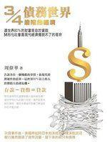 《3/4債務世界:淪陷的經濟》ISBN:9868468108│白象│周偉華│全新