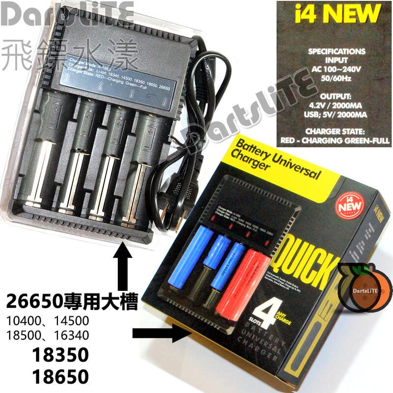 i4 Quick四槽充電器26650 18650 18350 14500南孚環高 雙槽 有線充電器 鋰電池 動力電池雙充