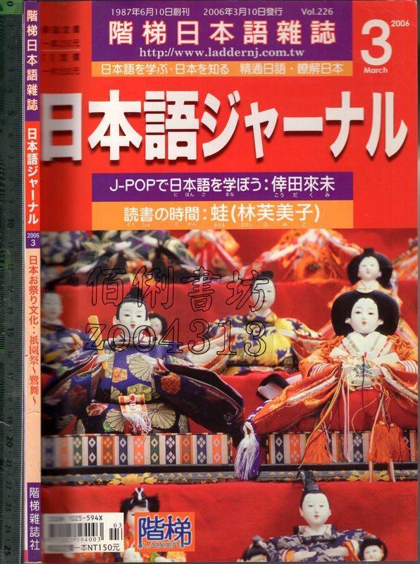 佰俐O 2006年3月 Vol.226《階梯日本語雜誌 日本語ジャ一ナル 1CD》階梯雜誌社