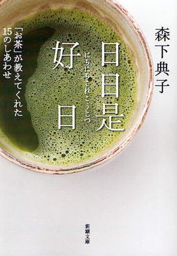 詩軒音像現貨 進口日文 文庫 日日是好日 茶道帶來的十五種幸福 森下典子 「お茶」が教えてくれた15のしあわせ-dp01
