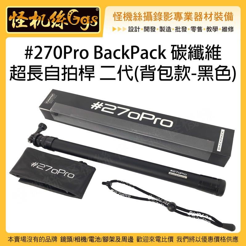 怪機絲 #270Pro BackPack 碳纖維 超長自拍桿 二代 新款 背包款 延伸桿 GOPRO 運動相機 黑色