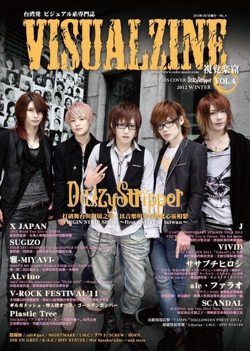 視覺樂窟雜誌VISUALZINE VOL.4 2012 WINTER 日本視覺系音樂専門誌(7-11取貨付款下標區)