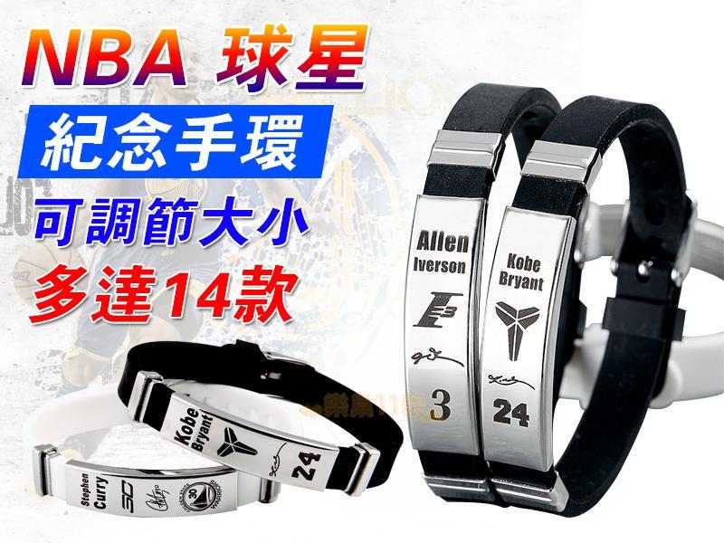 【優木森 買一送一 】14款球星 鈦鋼材質 NBA手環 運動能量 籃球手環 手鏈 手錶 Curry 騎士【J07】