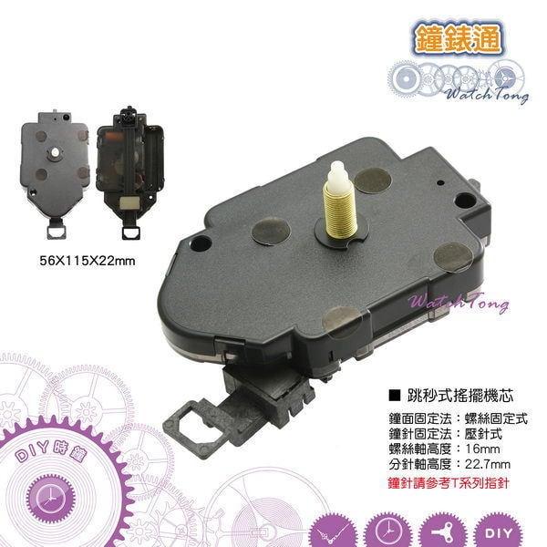 【鐘錶通】台灣SUN12888-S16 @搖擺機芯_螺紋高16mm@ 壓針/跳秒(相容T系列指針)
