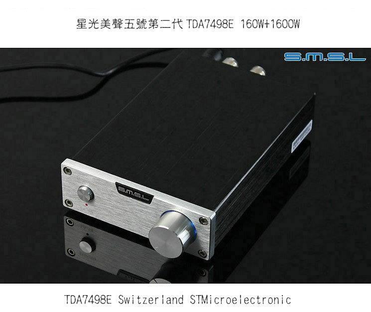 缺貨星光美聲五號第二代TDA7498E經典擴大機160W+1600W(4Ω)保護珍貴喇叭SA-98E送166種 音效軟體