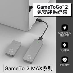 GameToGo 遊戲好棒棒 2 Max 512GB 1TB 2TB Mac變Win10 PCIE SSD 固態硬碟