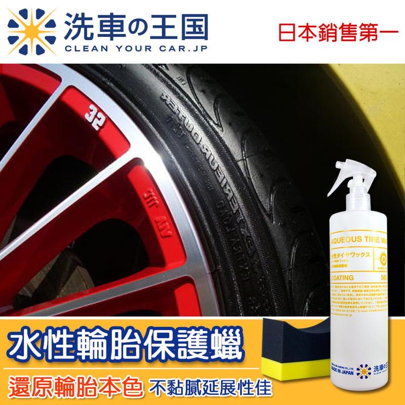 *洗車王國 *水性輪胎保護蠟* 還原輪胎自然光澤 ☆日本連年銷售第一