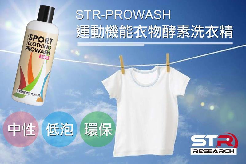 【3入組】STR-PROWASH運動機能衣物專用洗衣精/洗潔劑【球衣、機能衣、排汗衣、壓力衣褲】運動人士大力推薦