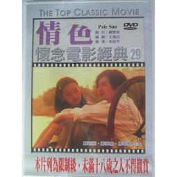 電影DVD-情色(蘇有朋.鄭家榆.馮萃帆主演)全新未拆