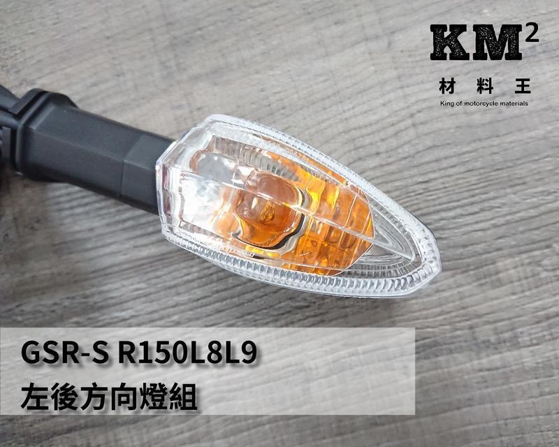 材料王*GSR-S/R150L8L9 左後方向燈組*