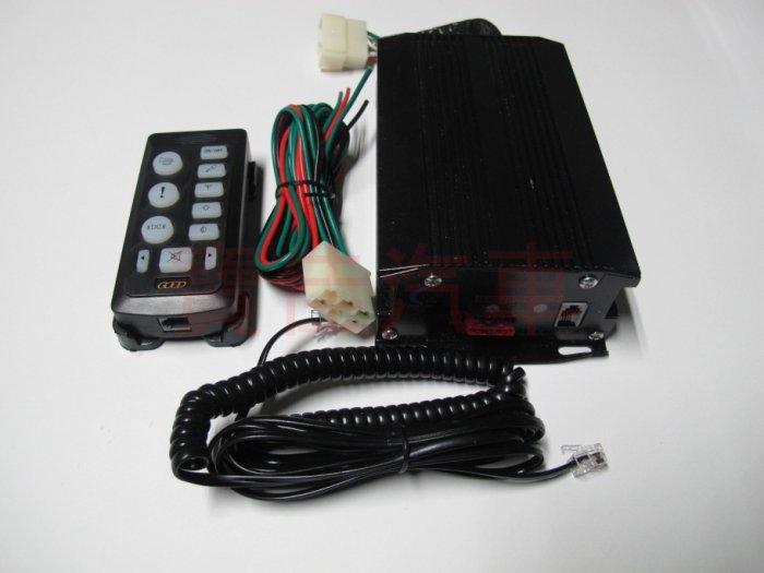 大功率200W瓦警報器 新款高音質喇叭 迷你喇叭 超迷你 有線遙控警報器 消防車 救護車 警笛 氣笛 大聲公 警察車