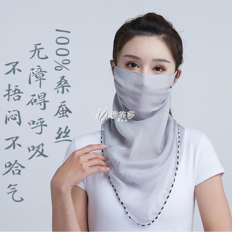 8折優惠搶購 防曬口罩 真絲防曬口罩護頸女夏季防紫外線薄款透氣絲巾大遮臉面紗遮陽面罩