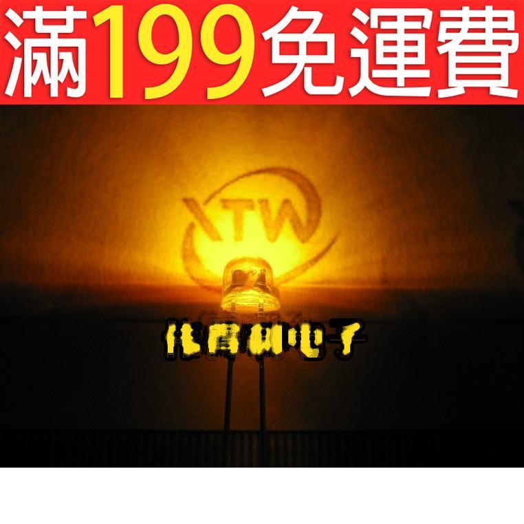 滿199免運草帽燈5MM F5高亮黃光 黃色 黃燈 散光發光管LED 短腳一包1000隻 231-04622