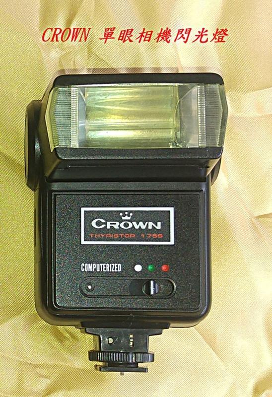 撿便宜看這裡單眼相機閃光燈CROWN可上下多角度轉動新品免運便宜270元讓售!!