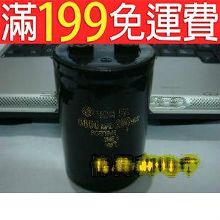 滿199免運螺絲腳型大電容250V6800UF  6800UF250V 體積:65X105 231-05007