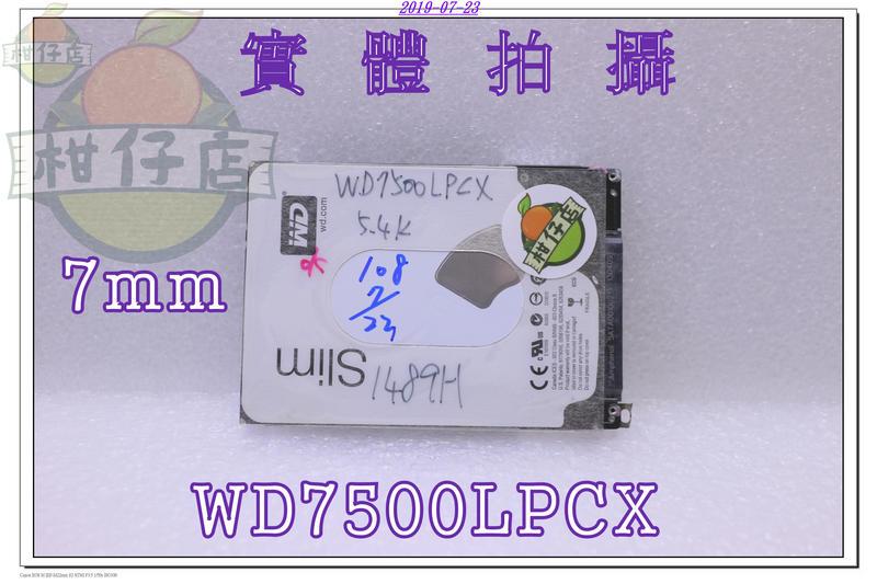 含稅 WD 2.5吋硬碟 7mm 750GB SATA3 16M 5.4K WD7500LPCX 小江~柑仔店