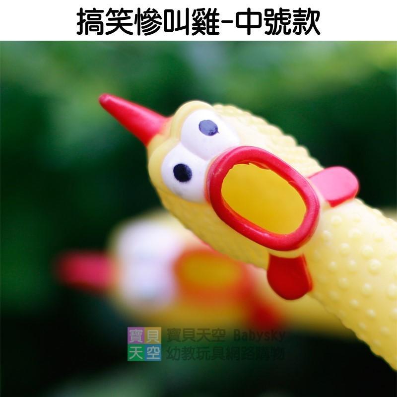 ◎寶貝天空◎【搞笑慘叫雞-中號款】尖叫雞,叫雞,發洩雞,怪叫雞,啾啾雞,發聲公雞,30cm,惡搞整人玩具