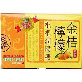 金桔檸檬口味枇杷潤喉糖(15粒)