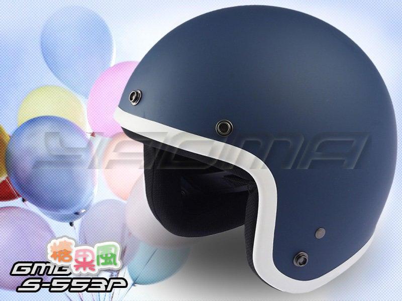 全新 GMG S-553P 年度最佳人氣單品 休閒雅痞 創新糖果色復古安全帽 消光深藍/白
