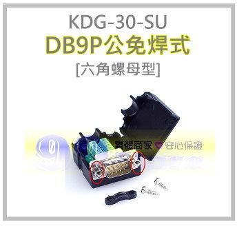 [99-Store] DB9P 公免焊式 DIY接頭-螺母型 N10052