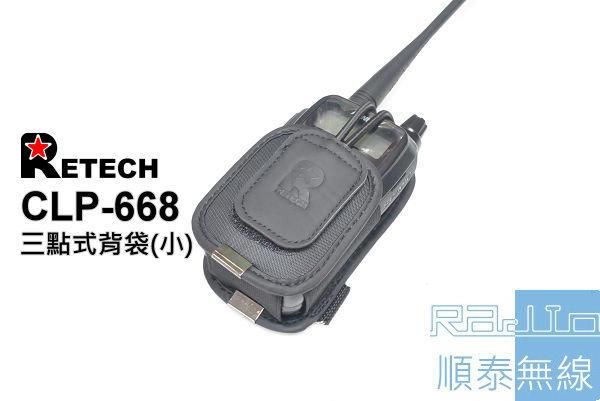 『光華順泰無線』RETECH CLP-668 無線電 對講機 三點式 背袋 小型 背帶 三角背袋 AF16 AF68