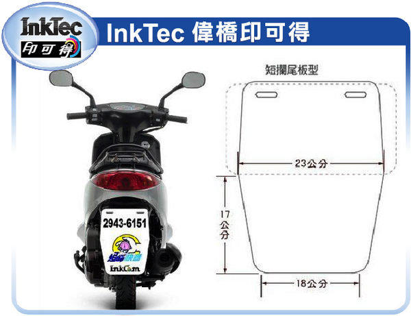 ☆InkTec偉橋印可得☆ 客製化 機車擋泥板廣告印製 摩托車 抗UV 檔泥板 KUSO 一片起訂