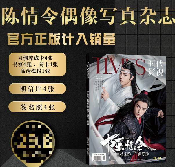 (預購) TIMES 時代影視 陳情令 肖戰 王一博 寫真周邊明信片海報