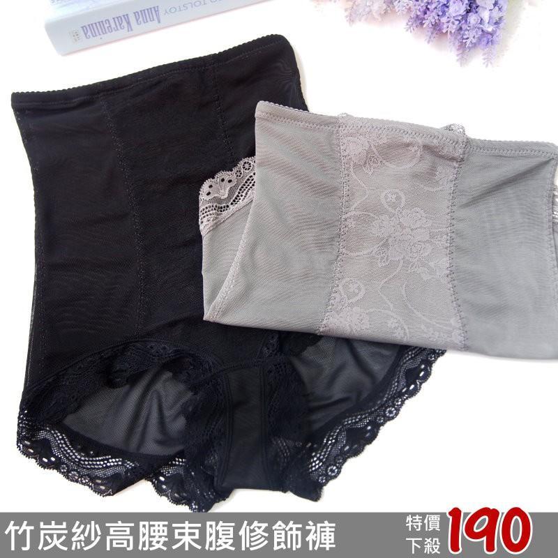 <星光> 舒適緊實高腰束腹褲/高腰三角褲˙褲底100%竹炭紗 吸濕排汗 抗菌除臭˙特價優惠˙3126