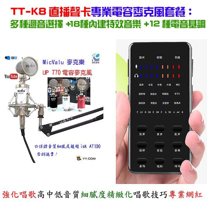 要買就買中振膜 TT-K8直播聲卡+up770電容式麥克風+防噴網+支架送166種音效軟體up 17 yy 浪live