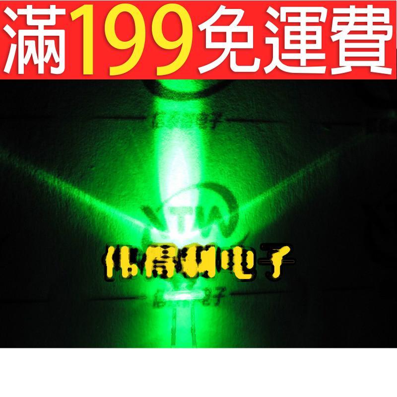 滿199免運LED發光管 F5 5MM 白髮綠 翠綠 綠色 高亮 一包1000個 長腳 231-02994