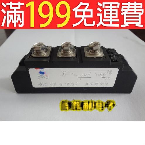 滿199免運可控硅 模塊 可控硅模塊MTC110A/1600V 足電流 全新MTC110A 包用 231-03610