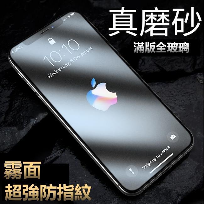 霧面 滿版 玻璃貼 9H鋼化玻璃膜 iPhone xs max ixr ixsmax 保護貼 全玻璃 3D 防指紋 磨砂