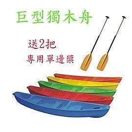 【5人座巨型獨木舟-L008-標配-450*90*56.6cm-1套/組】開放式5-6人座大船多人捕魚船(裸艇+槳,需預定+海運)-7682035
