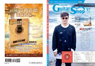 小叮噹的店- 吉他譜 六弦百貨店第97輯 吉他樂譜 011046