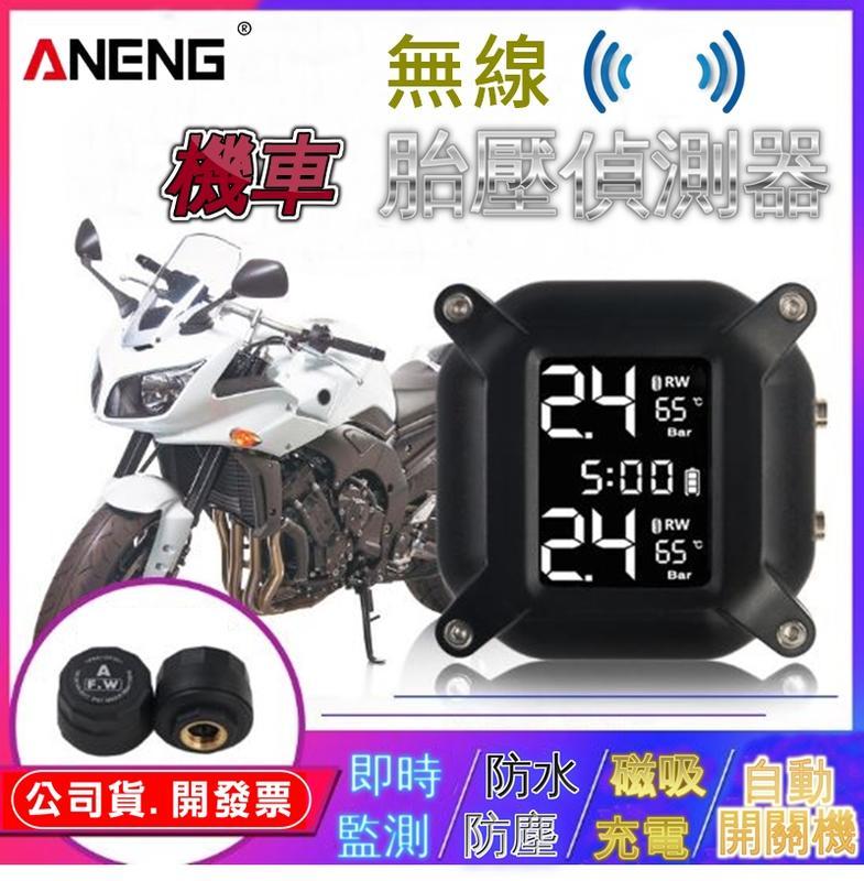 台灣ANENG公司貨 重機、摩托車胎壓偵測器(防水/防塵)設計  tpms 無線胎壓偵測器 機車胎壓偵測器 胎壓帽 無線