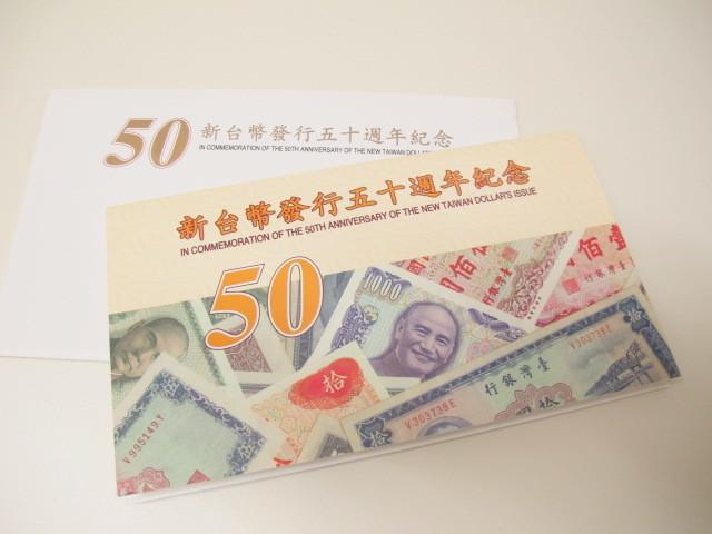 [台中]新台幣五十週年紀念鈔  五十元塑膠幣