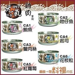 *WANG*【單罐】台灣IPET《元氣貓罐》雞肉系列-100g