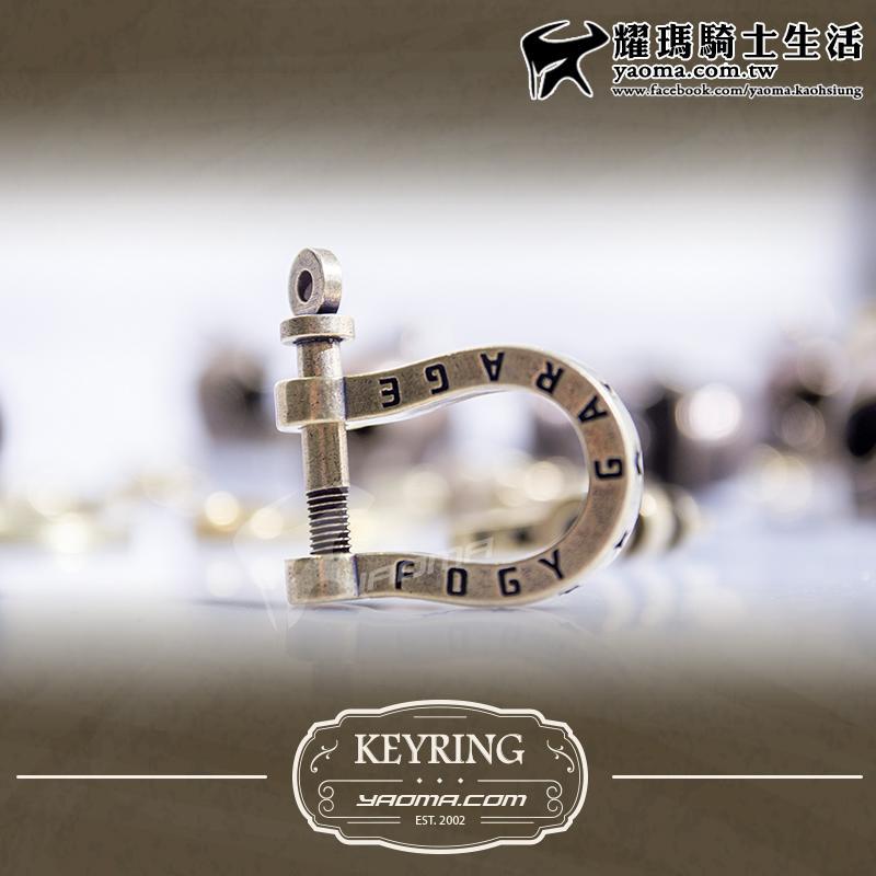 【組合優惠!兩組免運】復古鑰匙圈 鎖型鑰匙圈 馬蹄鐵吊飾 仿舊 銅製 大鎖 哈雷騎士 耀瑪騎士機車安全帽部品 禮物