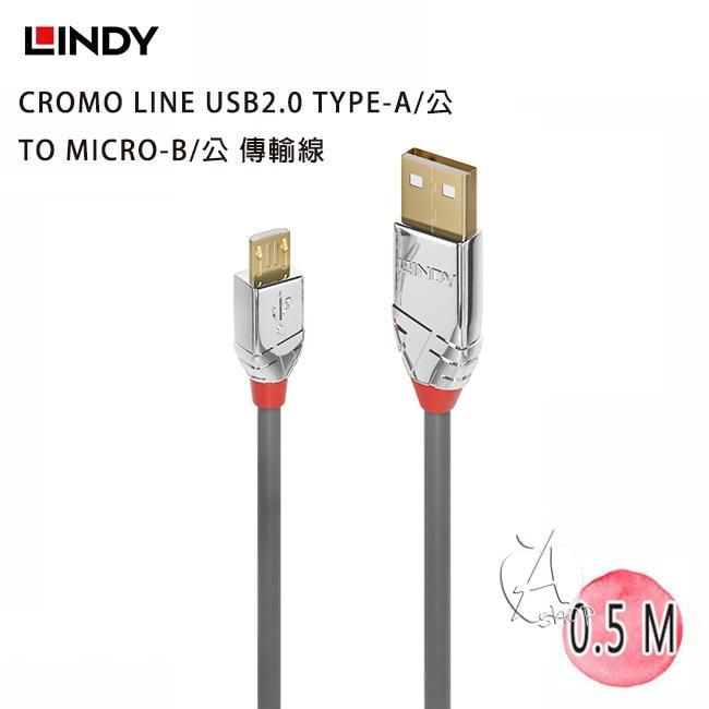 【A Shop】LINDY 36650 CROMO USB2.0 TYPE-A/公 TO MICRO-B傳輸線0.5m