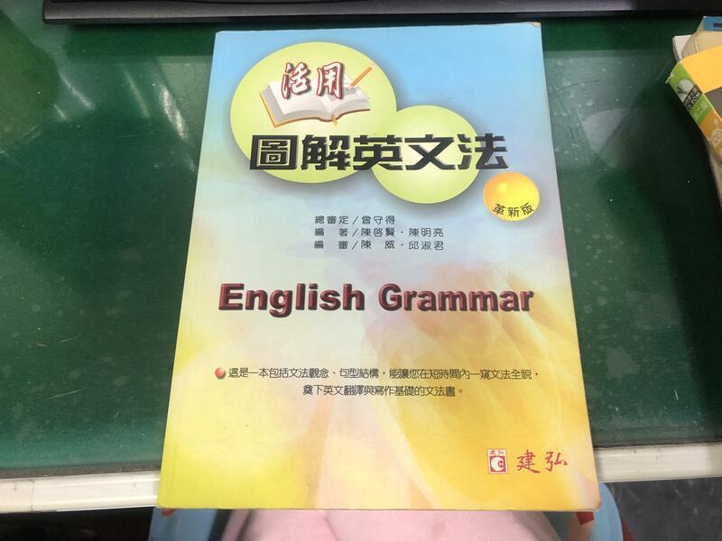 活用 圖解英文法 B 革新版 曾守得.陳啟賢.陳明亮 建弘出版 微劃記 I95