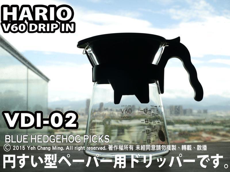 (全露天最便宜) Hario V60 DRIP IN VDI-02B 冷熱兩用 一體式 手沖壺 (日本製造)