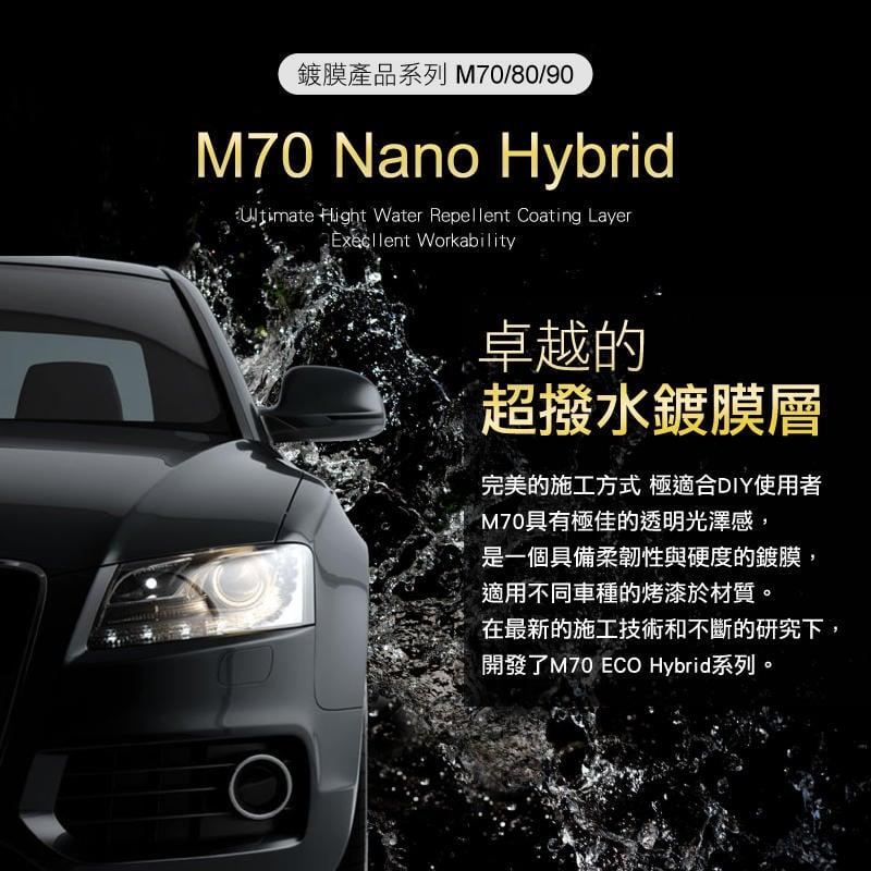 McPRO M70 ECO Hybrid自體修復系列送M7鍍膜維護劑250ml