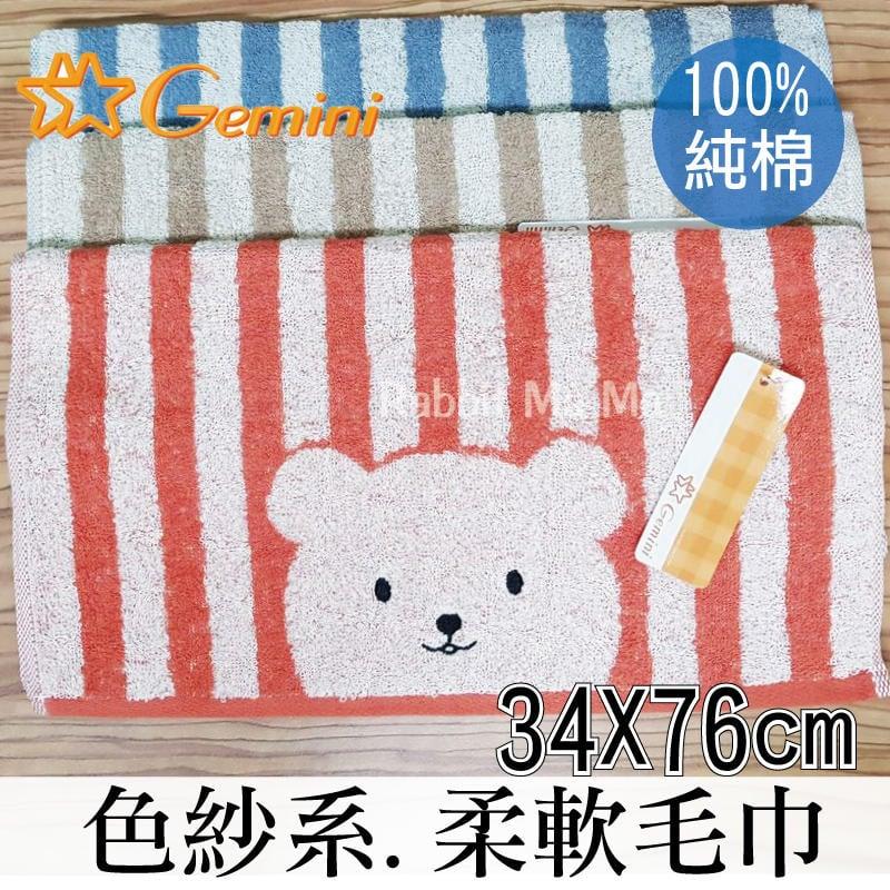 兔子媽媽 双星GEMINI日系條紋彩色小熊童巾 509 雙星毛巾/兒童毛巾